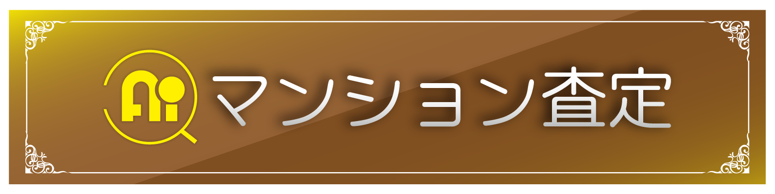 スピードAI マンション査定