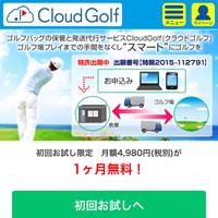 クラウドゴルフ