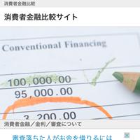 消費者金融比較サイト